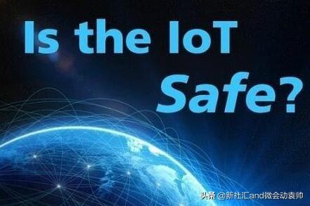 洞悉物联网发展1000问之到底需要什么样的物联网安全?