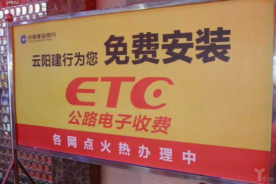 ETC 交通 银行,ETC,智慧停车,银行,智慧交通