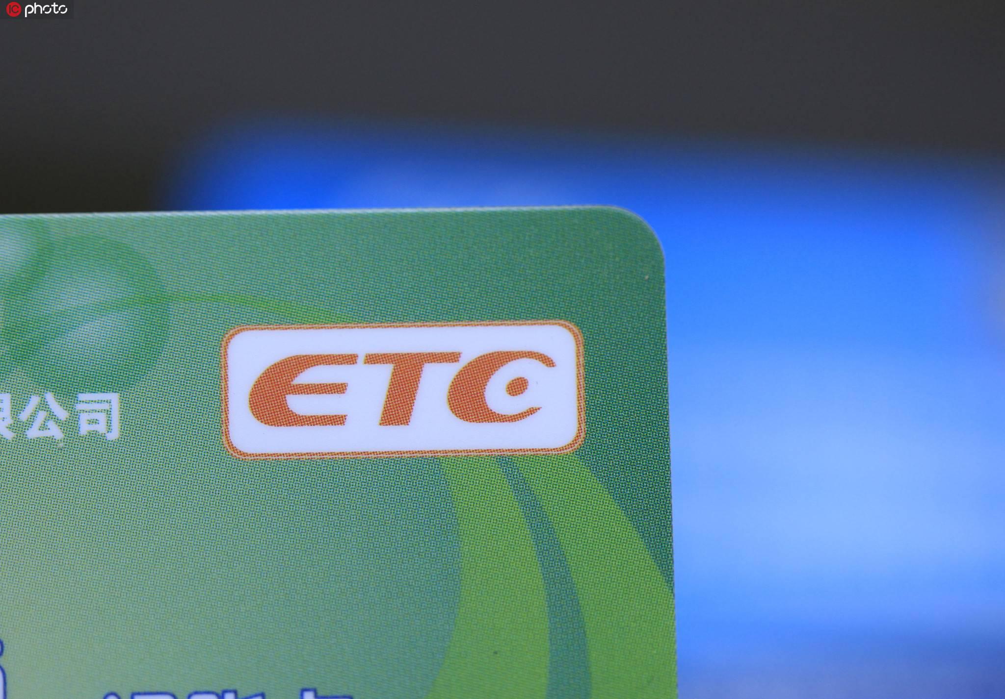 交通 智慧 ETC 货车,ETC,金融机构,高速公路
