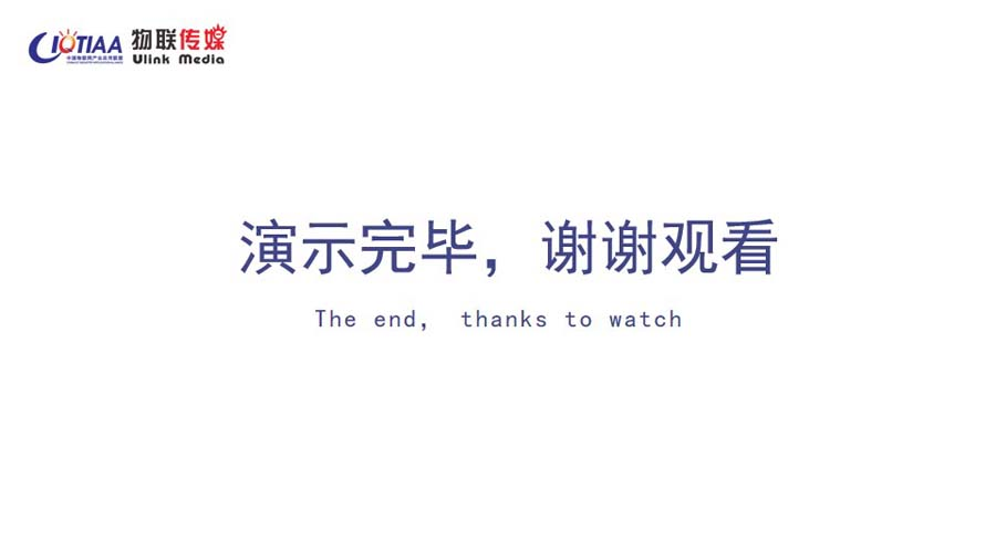 2019深圳国际高精度定位技术应用创新高峰论坛