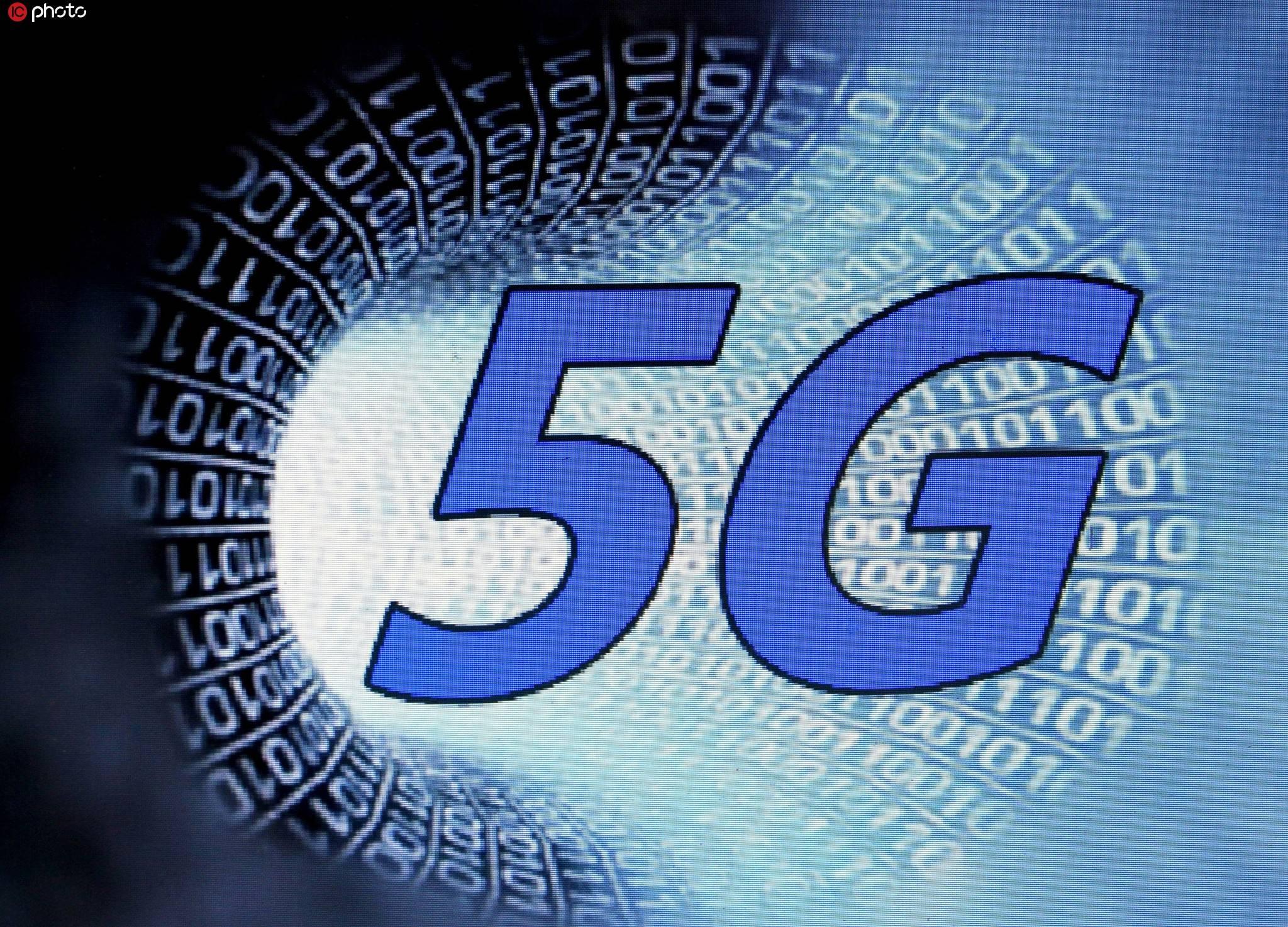 5G,5G,运营商,频谱,一级黄色录像影片网,工业互联网