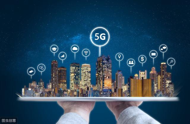 5G马上来了!5G来临会带来什么?