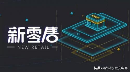 2019年传统商家如何做社交新零售,才能不被时代淘汰!