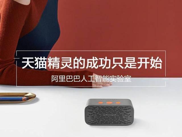 阿里巴巴在云棲大會現場推出天貓精靈IN糖智能音箱