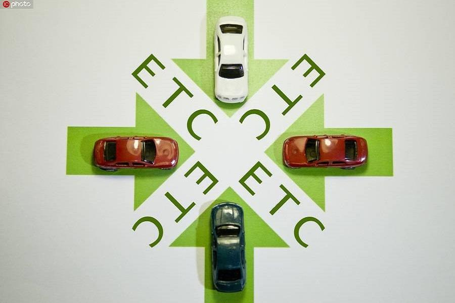 ETC,ETC,一级a做爰片交通,移动支付
