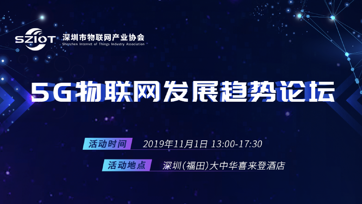 深圳移动云计算和大数据营销中心总经理吕赞福确定参加2019物联网产业高峰论坛!