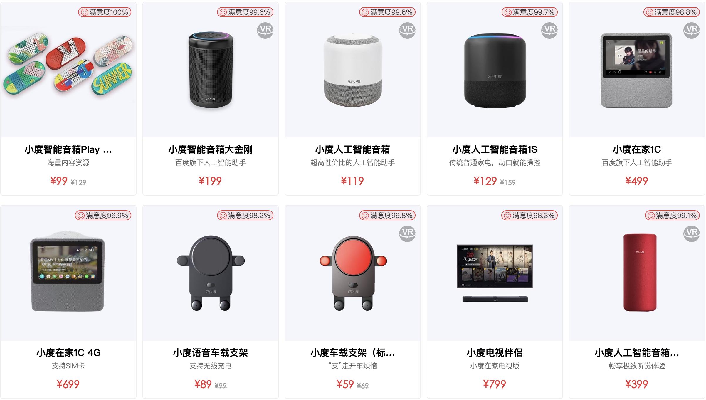 物联网推广首选平台:智能音箱下半场,百度的胜仗与窘境