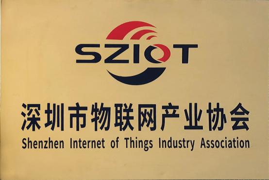 【最终版】深圳市物联网产业协会正式挂牌成立82.png