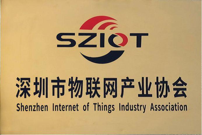深圳市物联网产业协会正式挂牌成立!