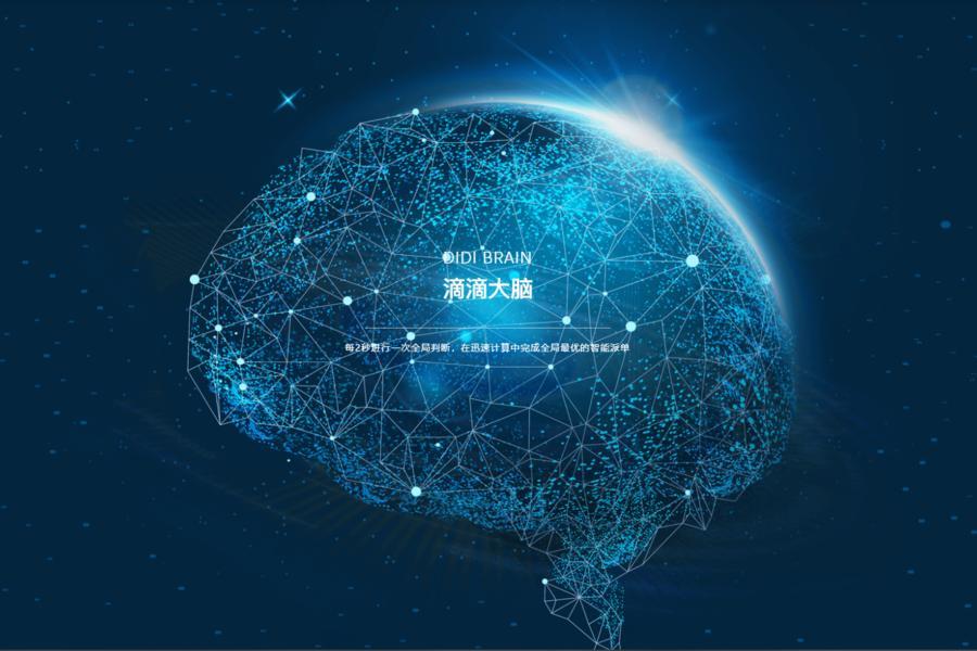 滴滴大脑人工智能大数据,神经行为学,类脑计算,GPU,架构复杂化