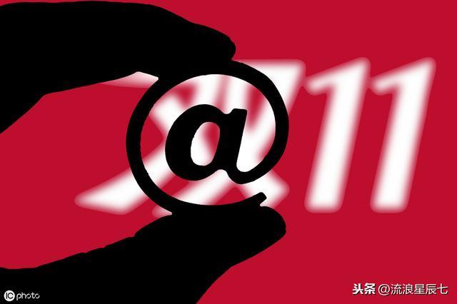 """""""双十一""""背后的互联网转型:迈向产业互联网"""