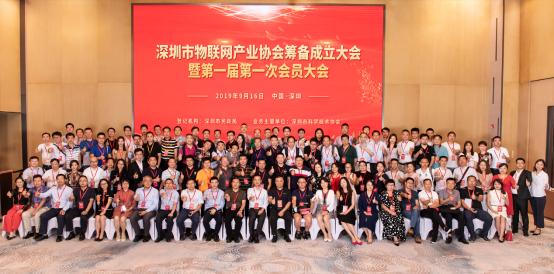 【最终版】深圳市物联网产业协会正式挂牌成立420.png