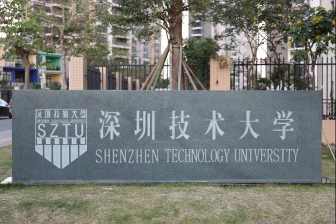 深圳市物联网产业协会执行会长杨伟奇到访深圳技术大学,达成校企合作初步意向