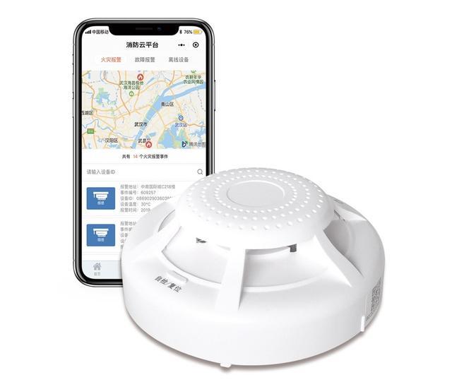 NB-IoT无线火灾报警系统