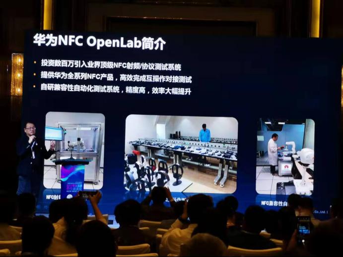 华为钱包智闪卡黑科技亮相2019互联互通合作者大会642.png