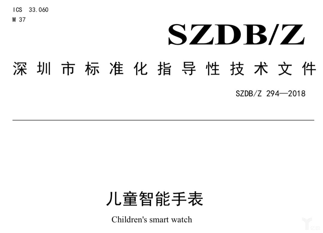 深圳市关于儿童智能手表的指导文件(来源:深圳市市场和质量监督管理委员会)
