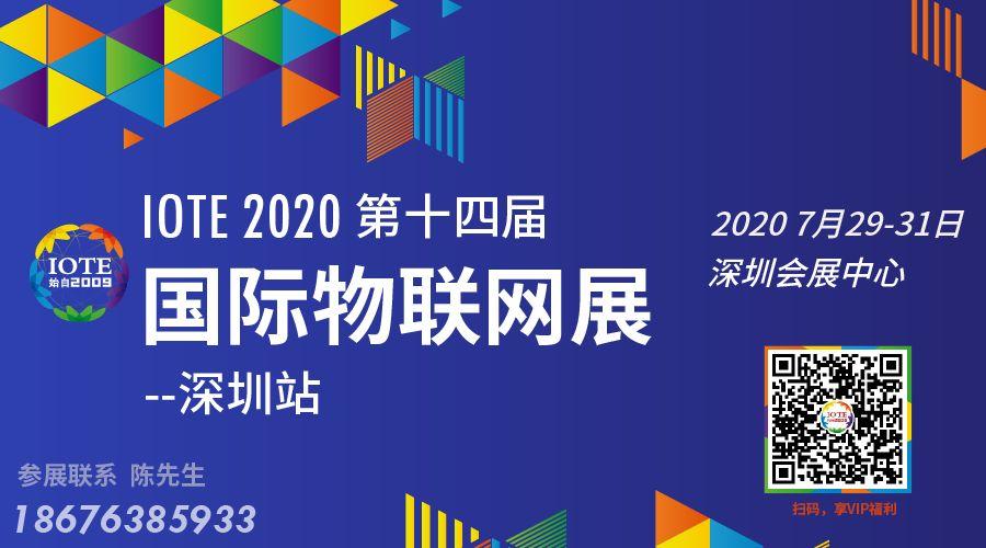 【权威发布】IOTE 2020第十三届国际物联网展·苏州站 延期举办公告