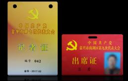 上海泽扬制卡有限公司产品 人像卡/会议卡 IOTE2020物联网展 苏州站