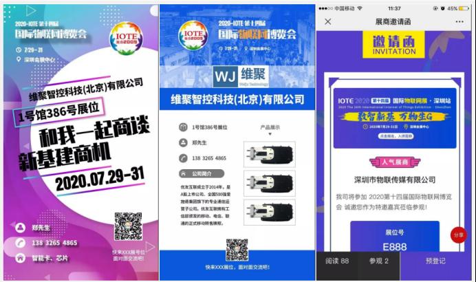 IOTE 2020 国际物联网展·深圳站组团宣传文(2.0)1250.png
