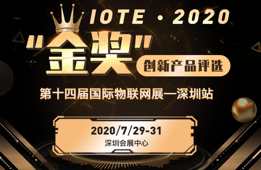 IOTE 2020创新产品金奖评选活动正式开启!