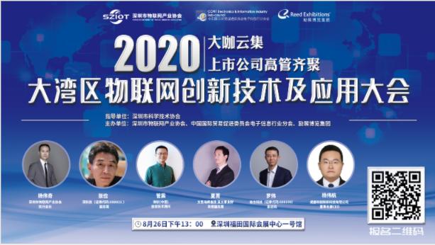 深圳市物联网产业协会:开始报名了!2020大湾区物联网创新技术及应用大会大咖云集,还有红包雨强势来袭!