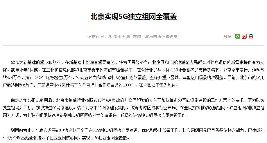北京实现5G独立组网全覆盖