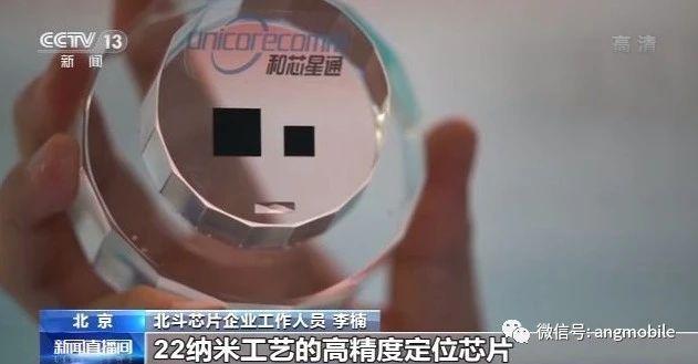 北斗高精度定位芯片预计将于今年年底正式发布