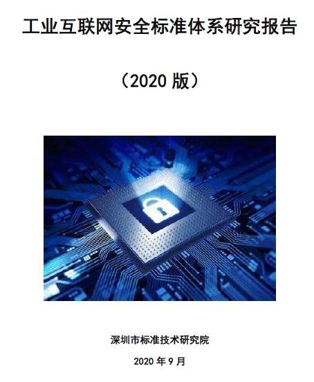 工业互联网安全标准体系研究报告即将发布