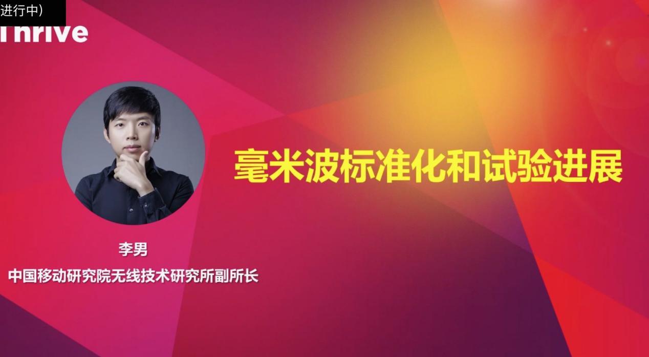 中国移动李男:毫米波将在2022年规模商用