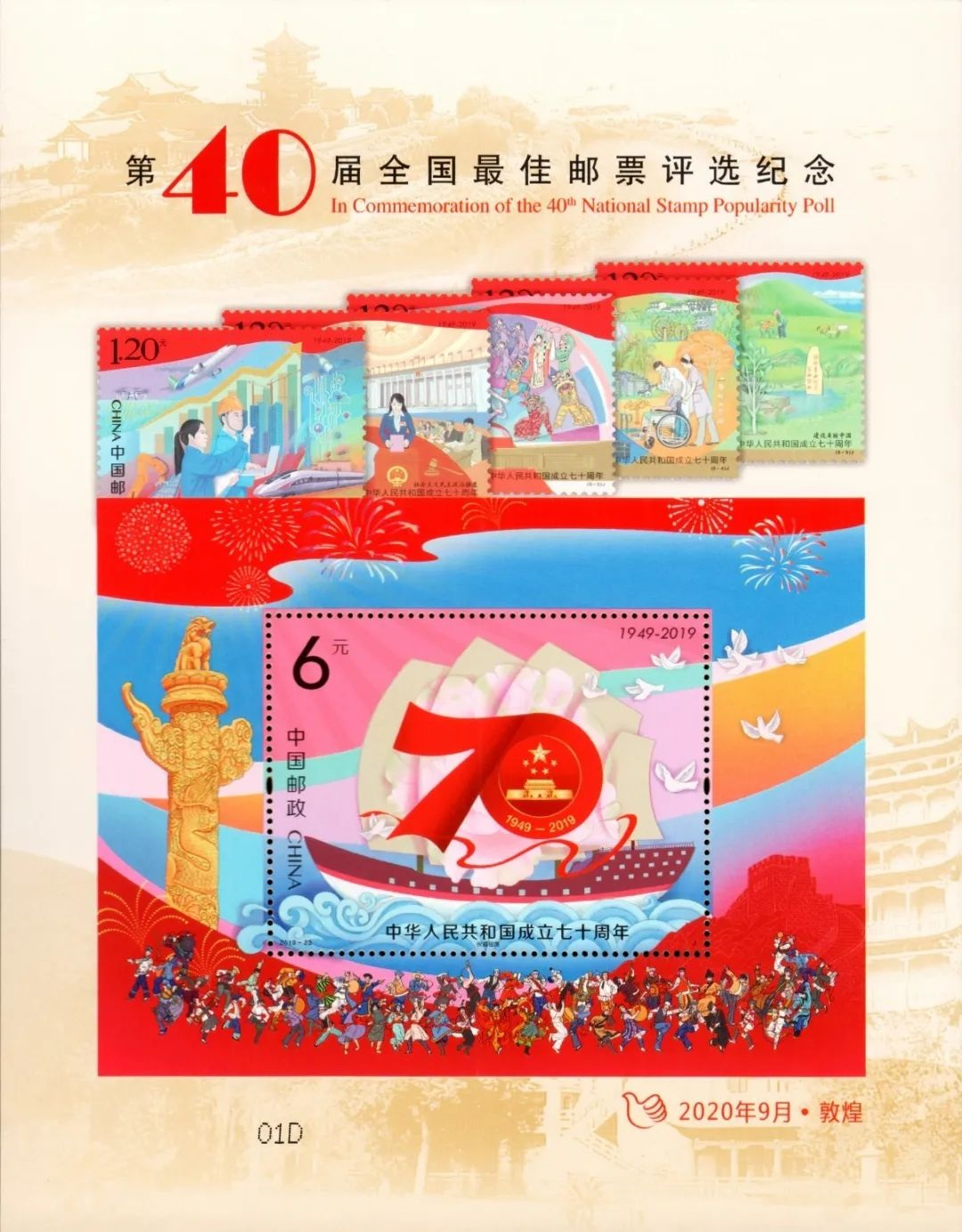 中国邮政推出世界首枚芯片邮票