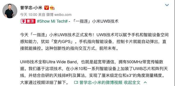 UWB到底是什么技术?