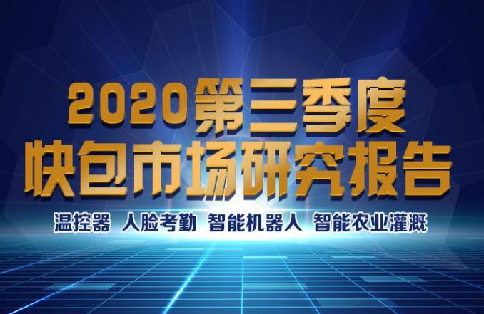 2020年Q3快包市场研究报告:智能温控器,消毒机器人,血氧仪等成热卖方案,认证服务商更易获得生意