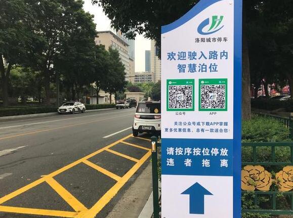 地磁感应等技术用于洛阳智慧停车收费应用中