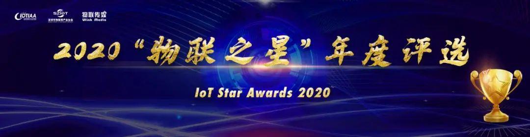 """2020年""""物联之星""""评选正式启动,超500家IoT企业角逐自己的荣耀!"""