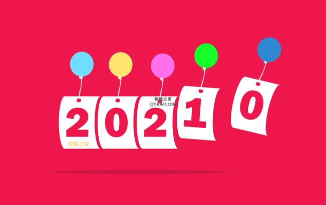 2021年的主要物联网趋势