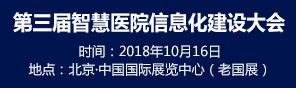 中國智慧醫院信息化建設大會