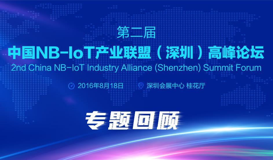 第二届中国NB-IoT产业联盟(深圳)高峰论坛