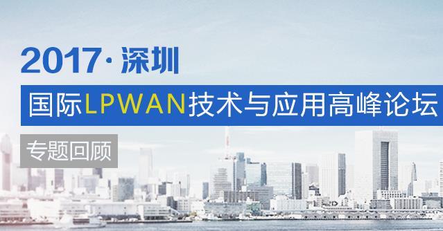 2017深圳LPWAN技术与应用高峰论坛