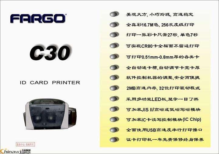 FARGO计算机软、硬件最低配置表