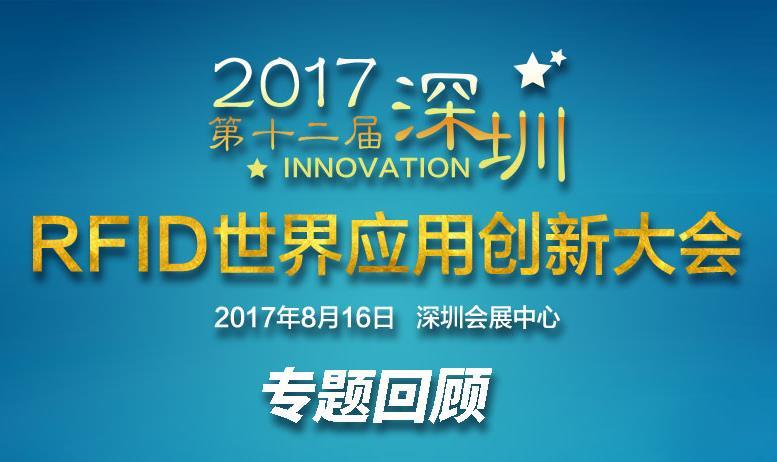 2017(第12届)RFID世界应用创新大会