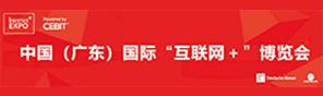 廣州互聯網+展