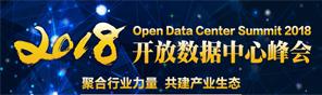 IDC圈开放数据峰会