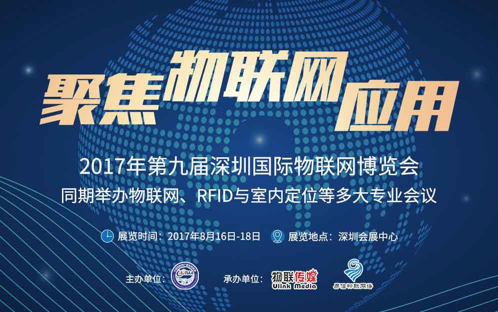 2017年第九届深圳国际8828彩票博览会