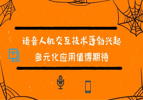 老虎机_语音人机交互技术蓬勃兴起 多元化应用值得期待