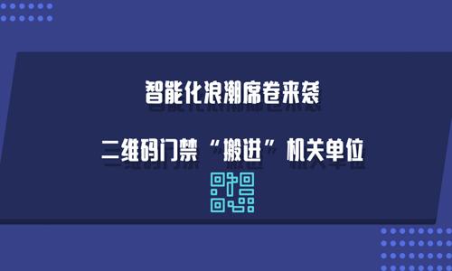 """老虎机_智能化浪潮席卷来袭,二维码门禁""""搬进""""机关单位"""