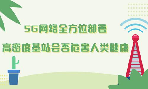 老虎机_5G网络全方位部署,高密度基站会否危害人类健康