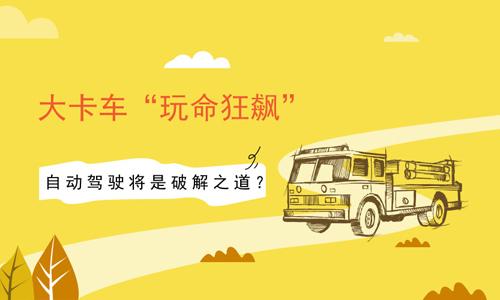 """老虎机_大卡车""""玩命狂飙"""" 自动驾驶将是破解之道?"""