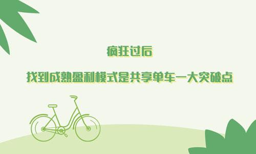 疯狂过后,找到成熟盈利模式是共享单车一大突破点