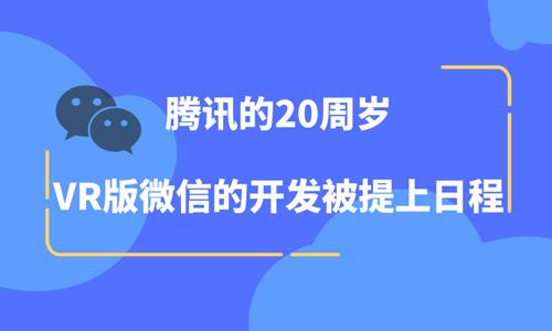 腾讯的20周岁,VR版微信的开发被提上日程