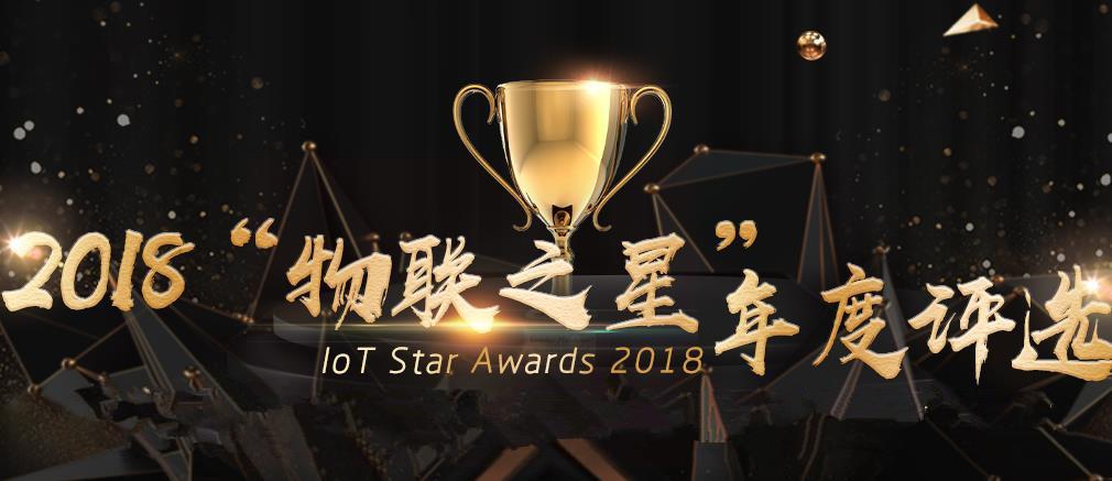 """""""2018'物联之星'中国物联网产业年度评选""""正式启动"""
